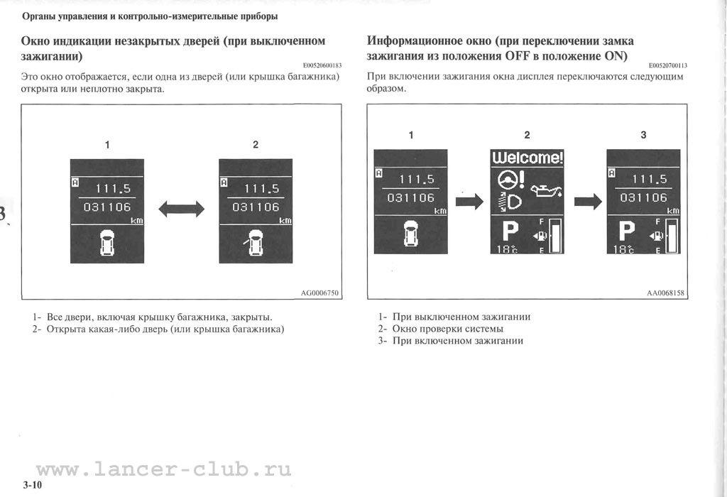 lancerX_manual_05-10.jpg