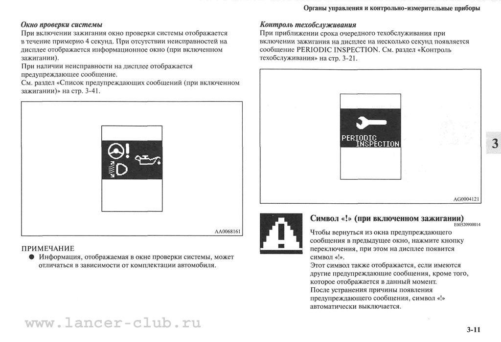 lancerX_manual_05-11.jpg