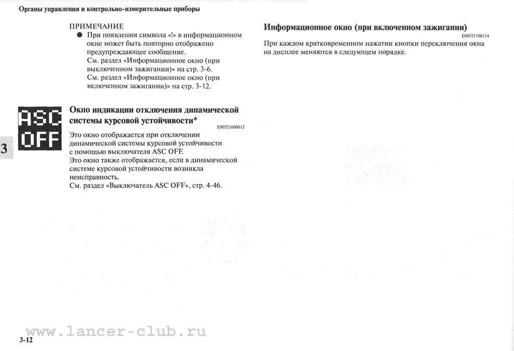 lancerX_manual_05-12.jpg