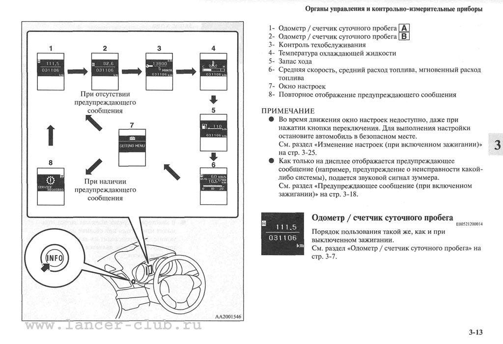 lancerX_manual_05-13.jpg