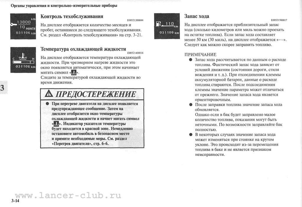 lancerX_manual_05-14.jpg