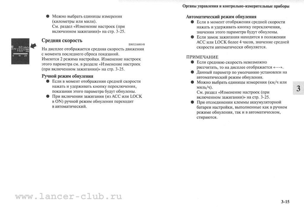 lancerX_manual_05-15.jpg