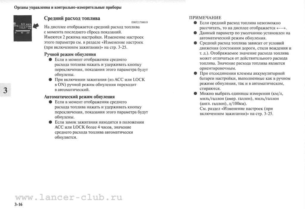 lancerX_manual_05-16.jpg
