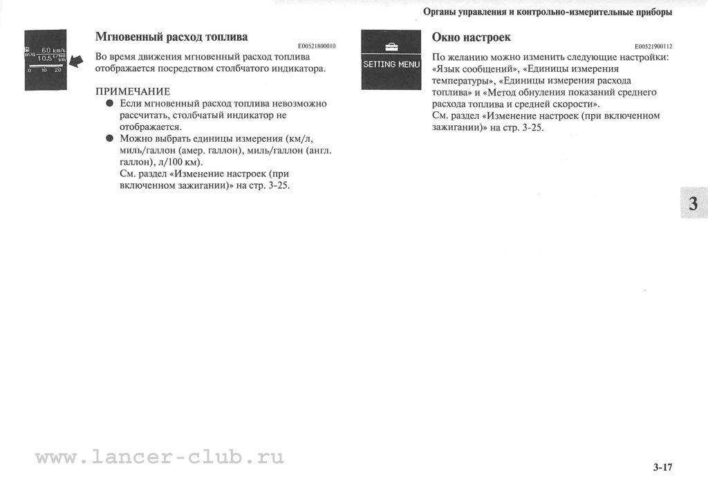 lancerX_manual_05-17.jpg