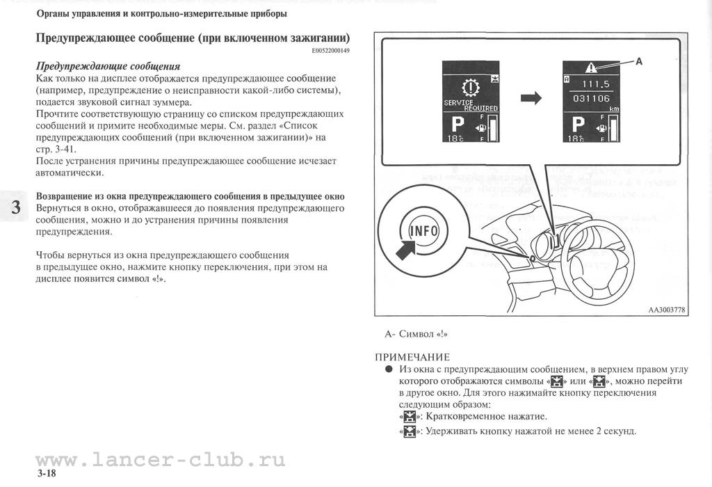 lancerX_manual_05-18.jpg