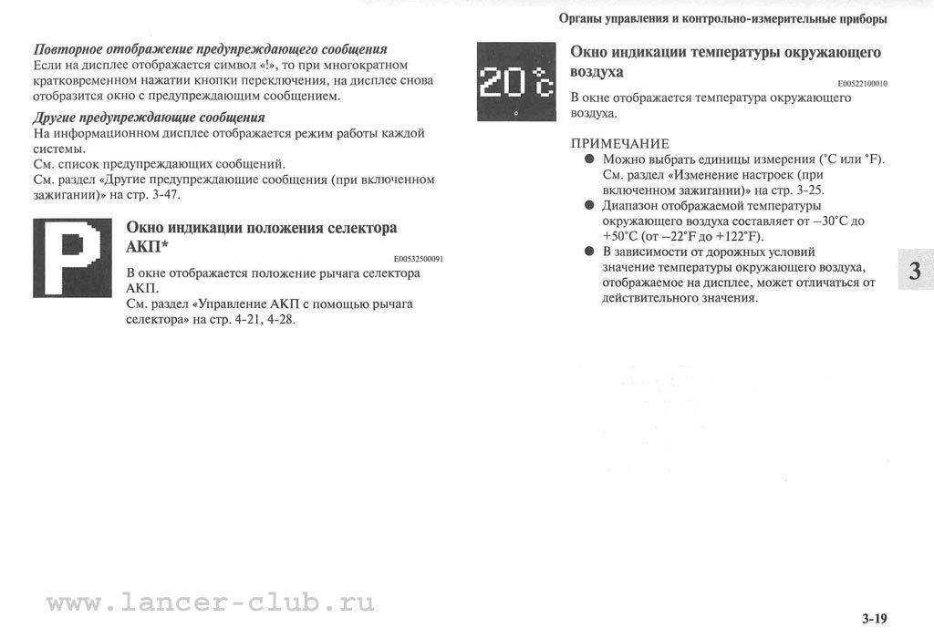 lancerX_manual_05-19.jpg