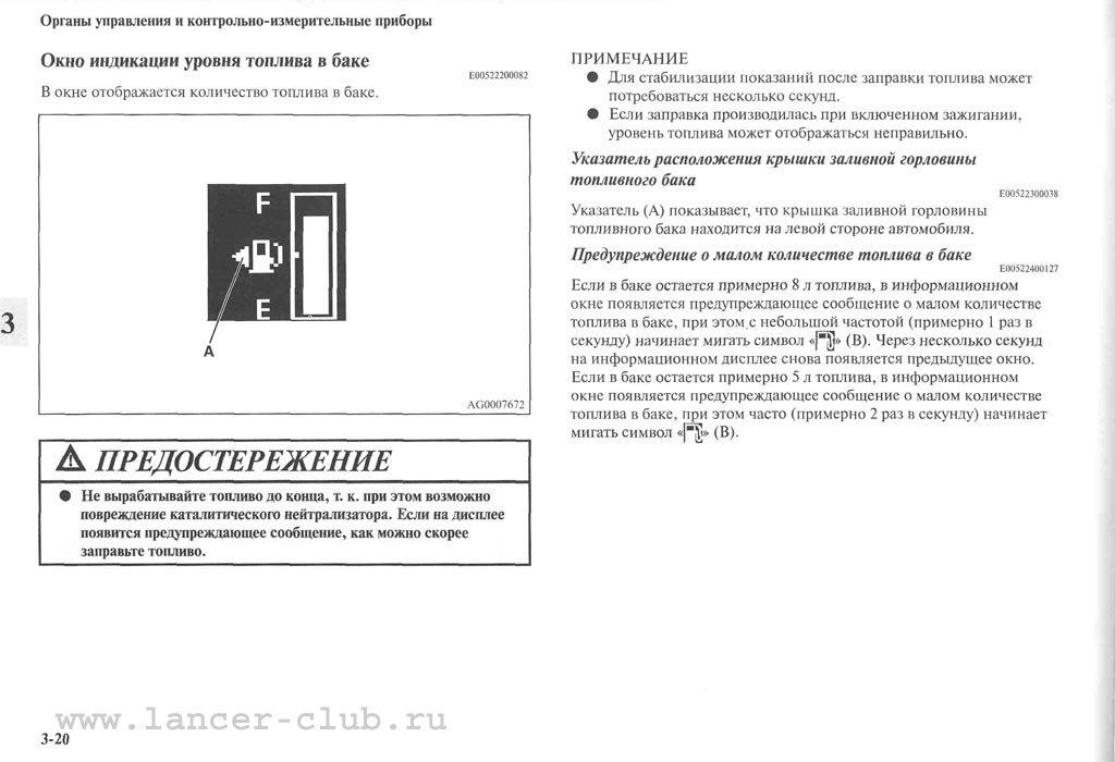 lancerX_manual_05-20.jpg