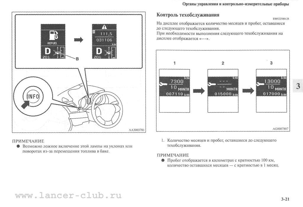 lancerX_manual_05-21.jpg