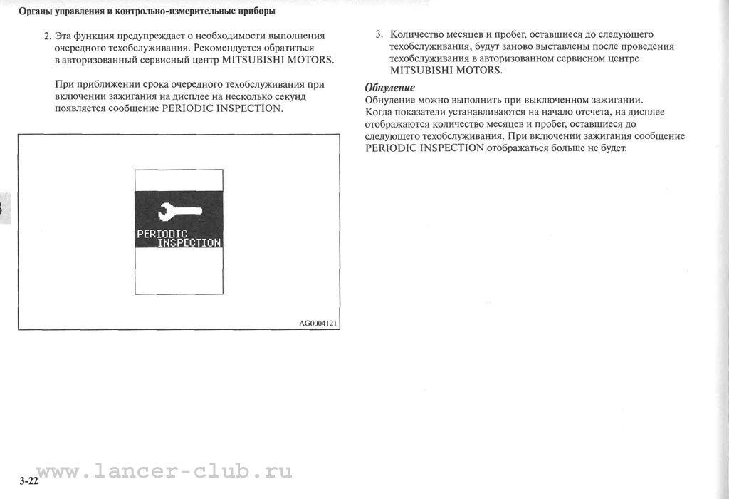 lancerX_manual_05-22.jpg
