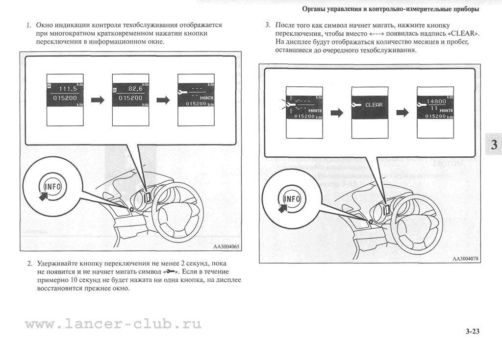 lancerX_manual_05-23.jpg