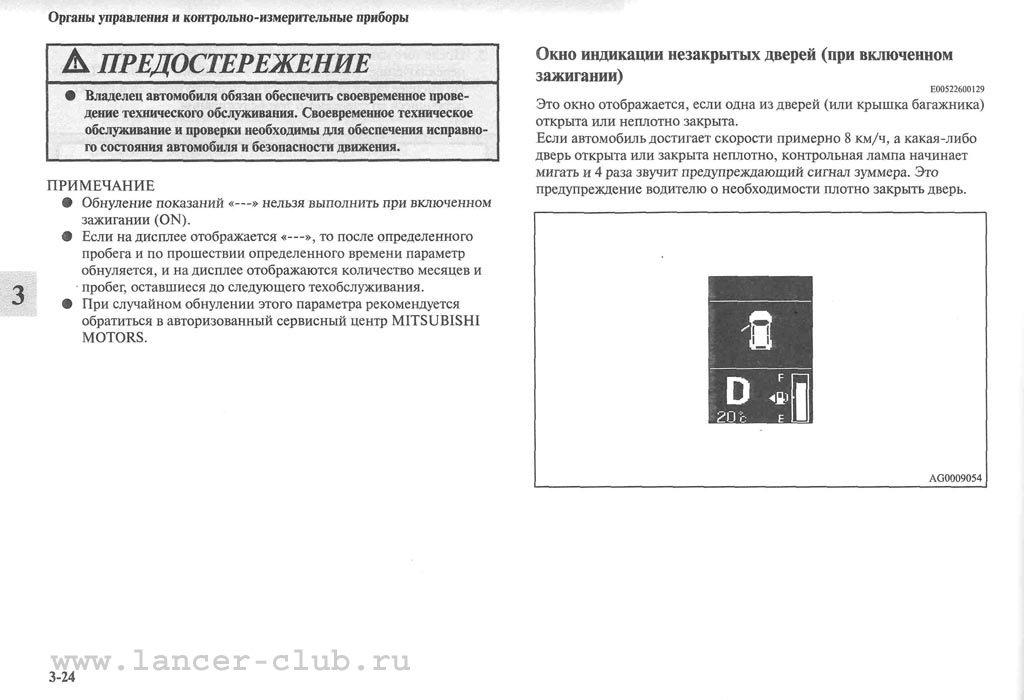 lancerX_manual_05-24.jpg