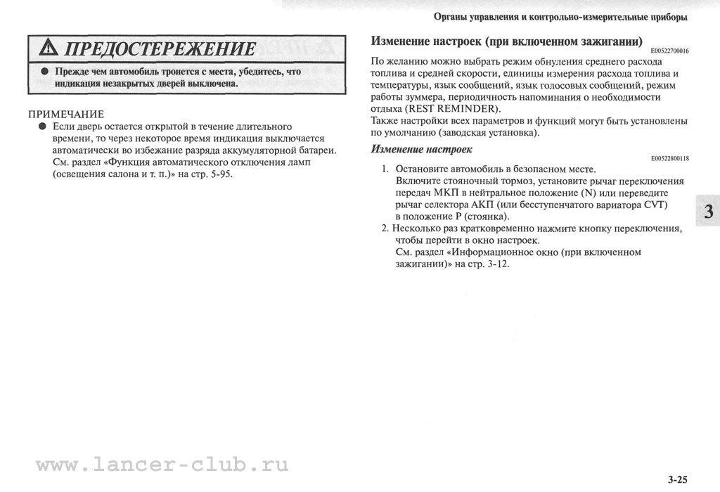 lancerX_manual_05-25.jpg