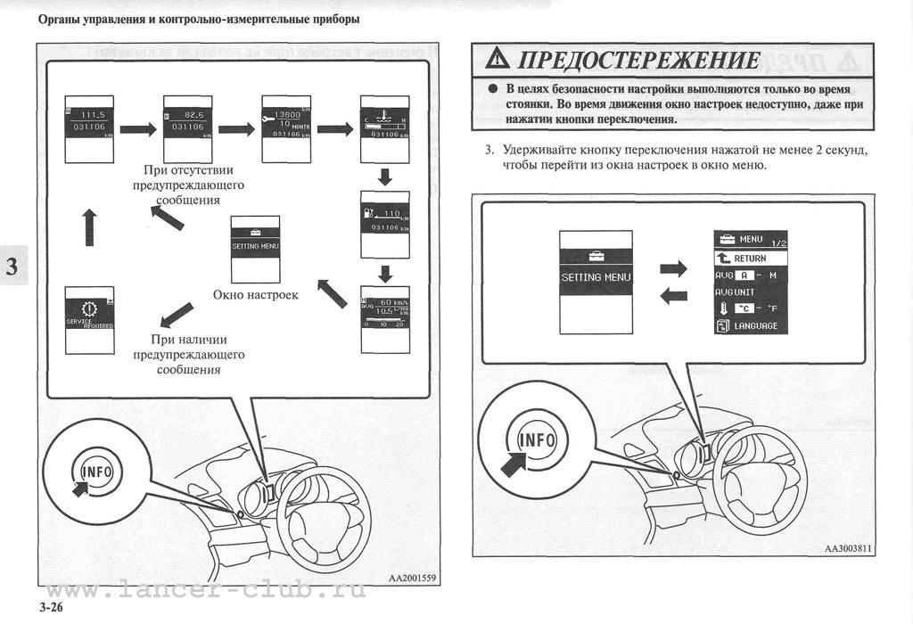 lancerX_manual_05-26.jpg