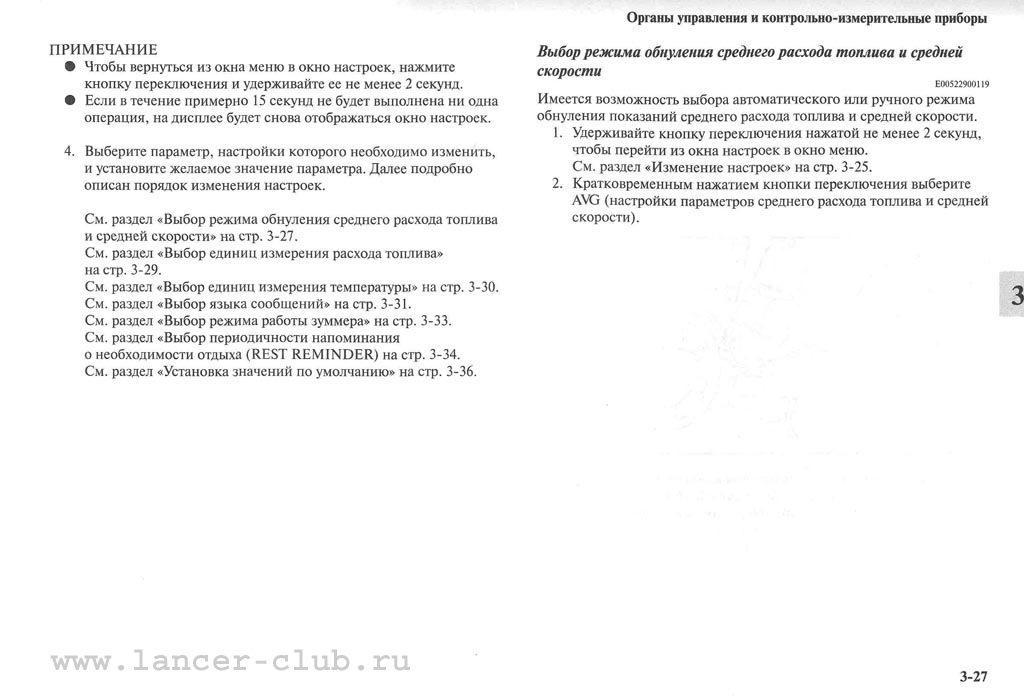 lancerX_manual_05-27.jpg