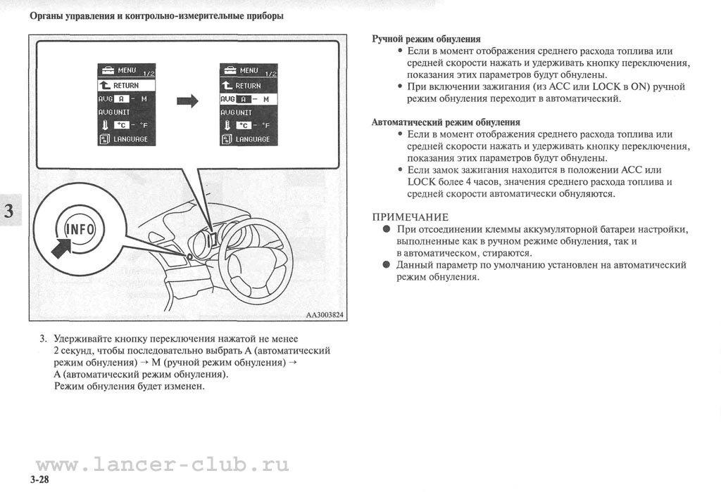 lancerX_manual_05-28.jpg