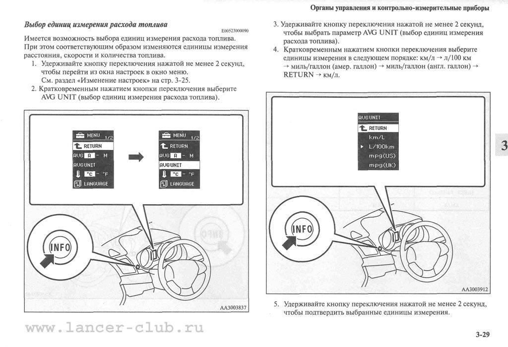 lancerX_manual_05-29.jpg