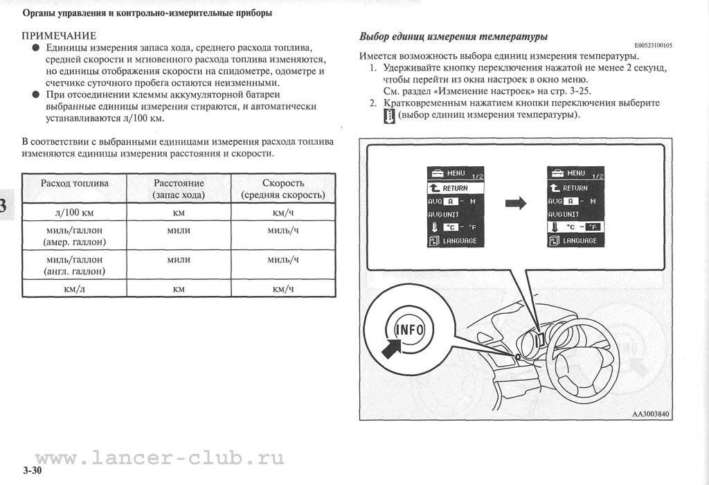 lancerX_manual_05-30.jpg