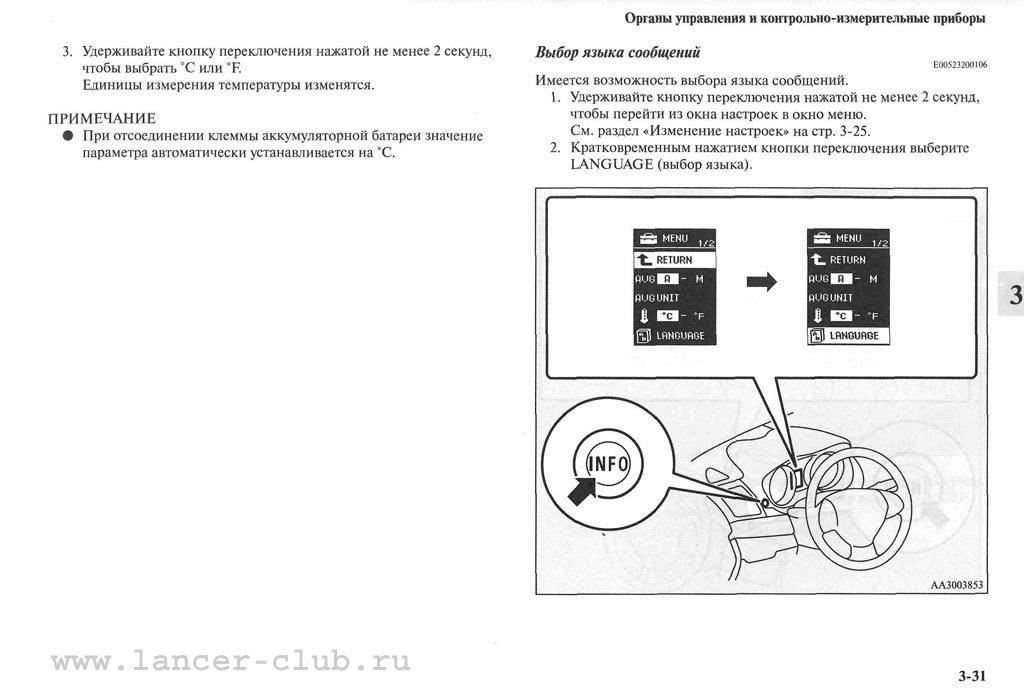 lancerX_manual_05-31.jpg
