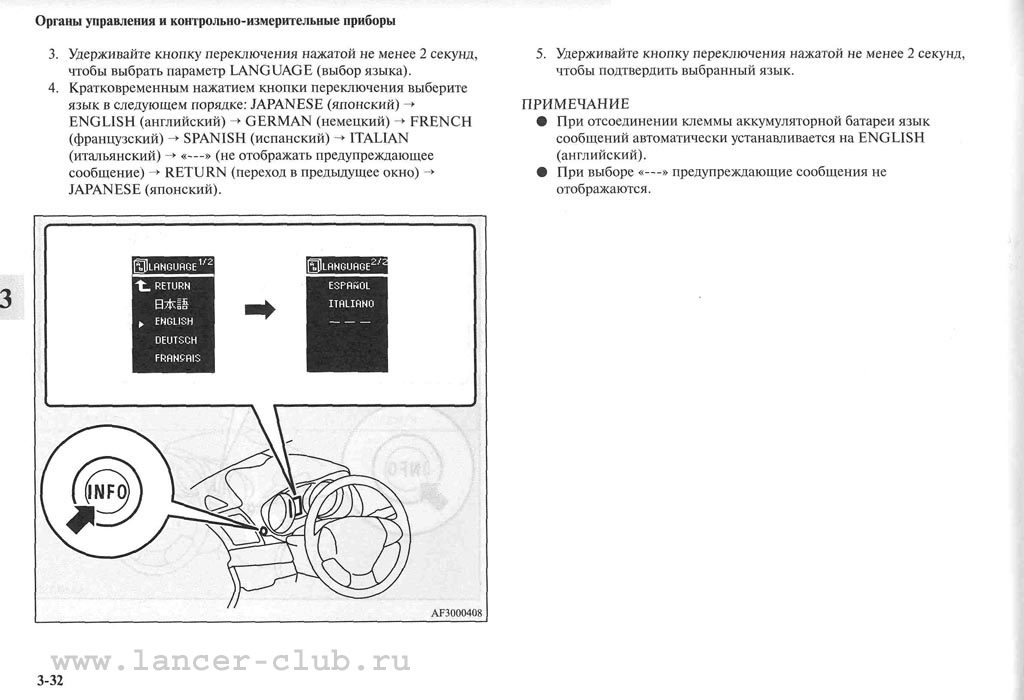 lancerX_manual_05-32.jpg