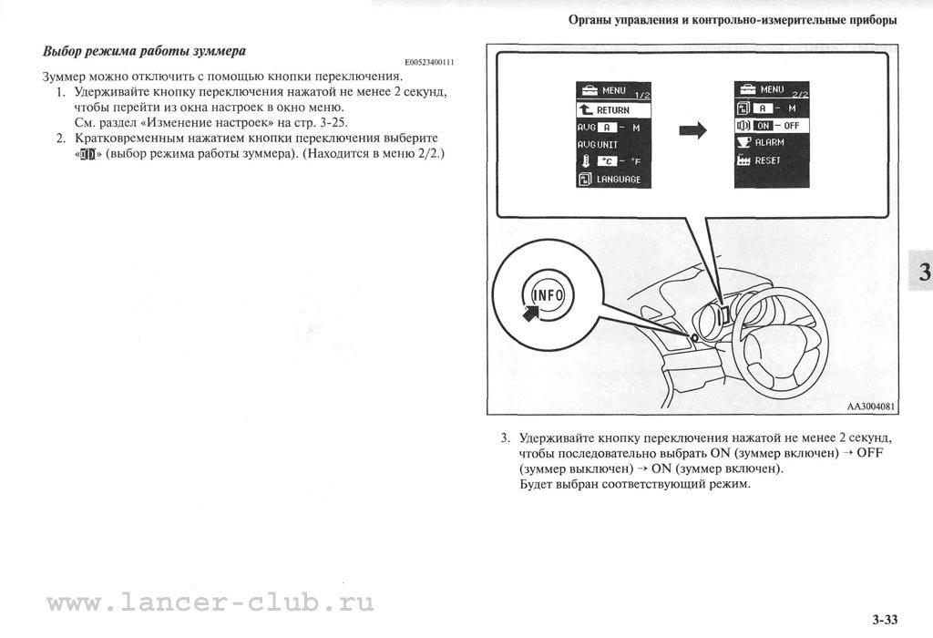 lancerX_manual_05-33.jpg