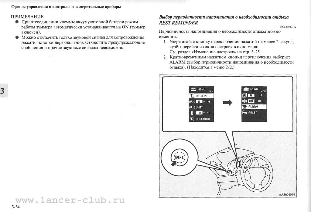lancerX_manual_05-34.jpg