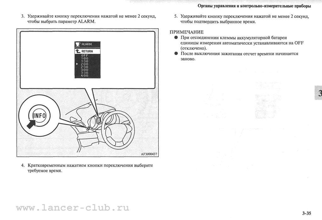 lancerX_manual_05-35.jpg