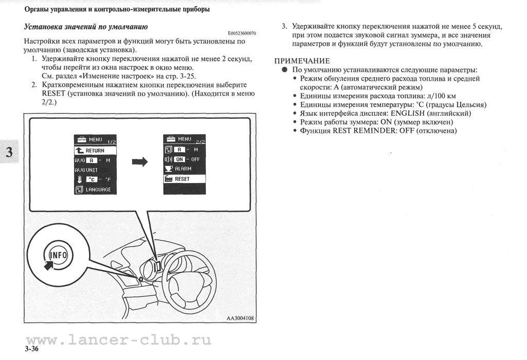 lancerX_manual_05-36.jpg