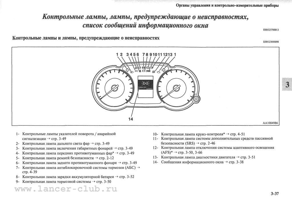 lancerX_manual_05-37.jpg