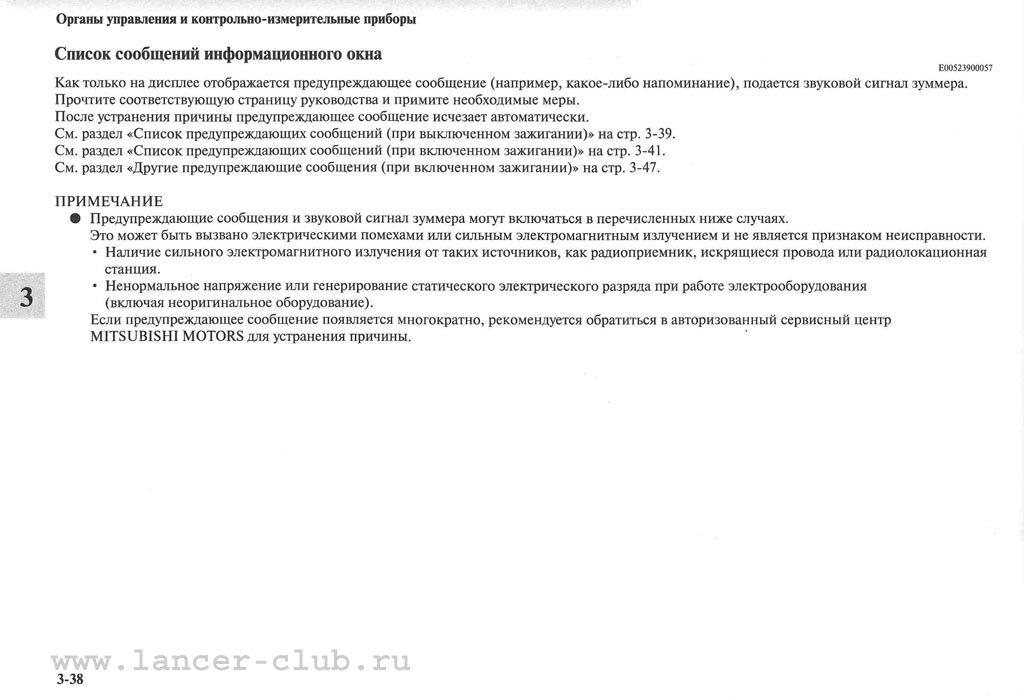lancerX_manual_05-38.jpg
