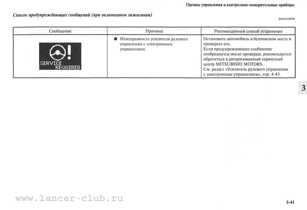 lancerX_manual_05-41.jpg