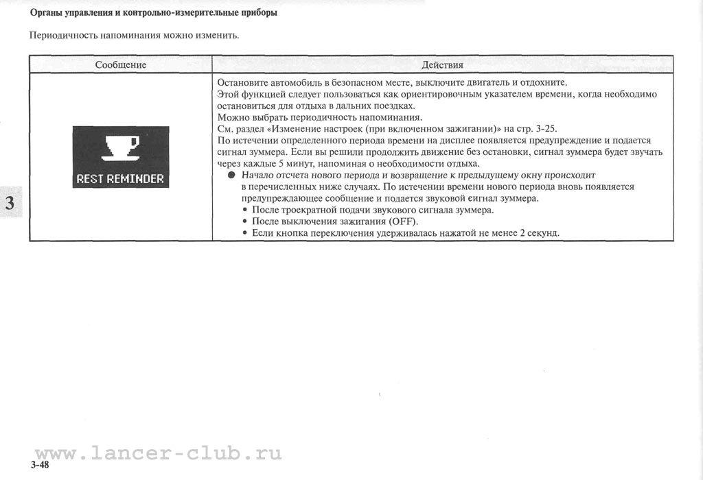 lancerX_manual_05-48.jpg