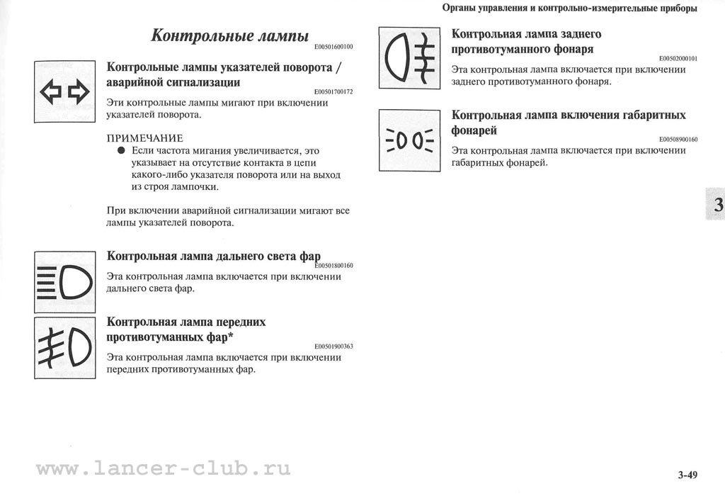 lancerX_manual_05-49.jpg
