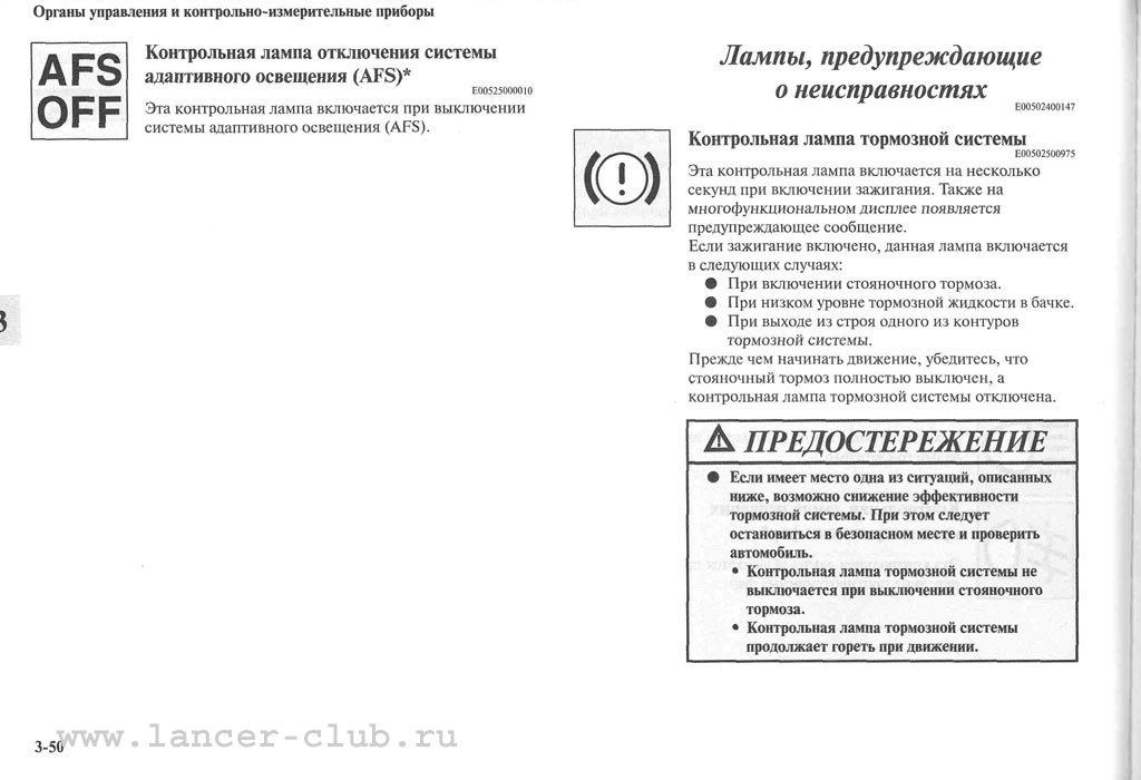 lancerX_manual_05-50.jpg