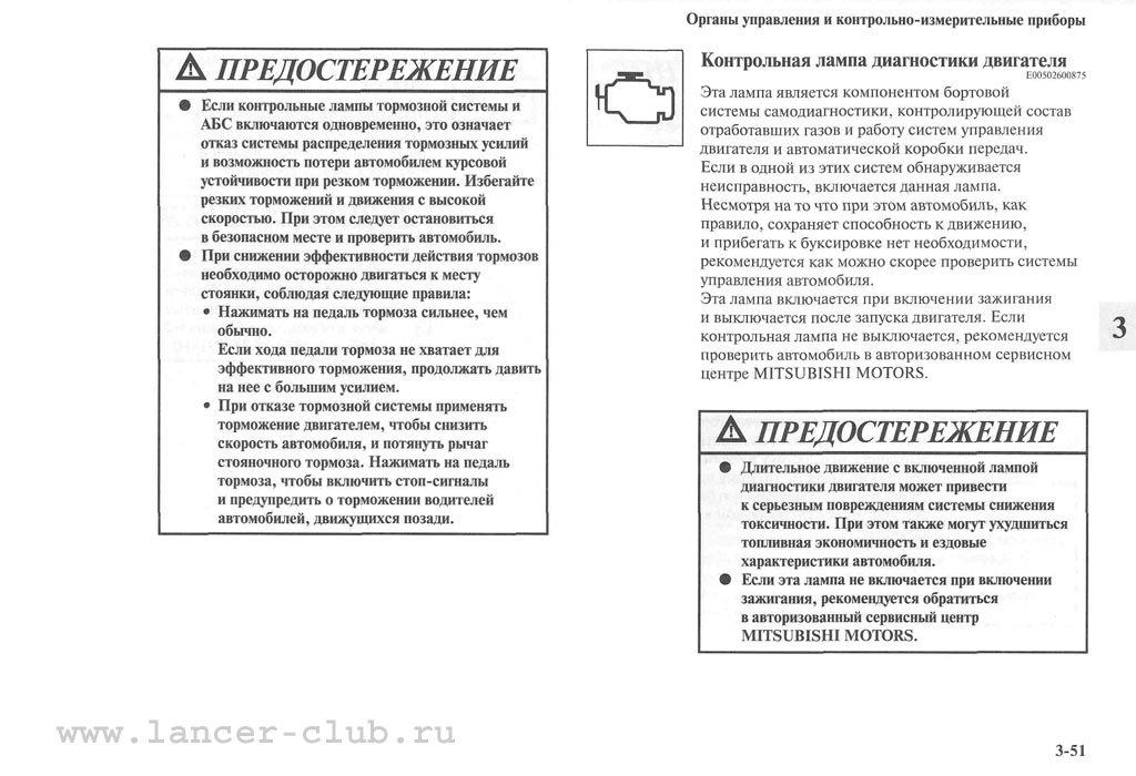 lancerX_manual_05-51.jpg