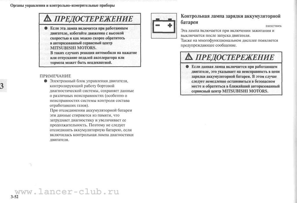 lancerX_manual_05-52.jpg