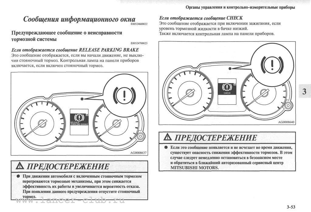 lancerX_manual_05-53.jpg