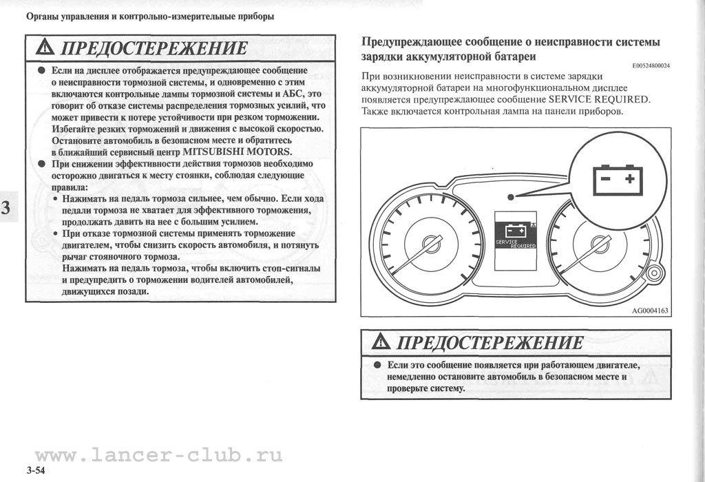 lancerX_manual_05-54.jpg