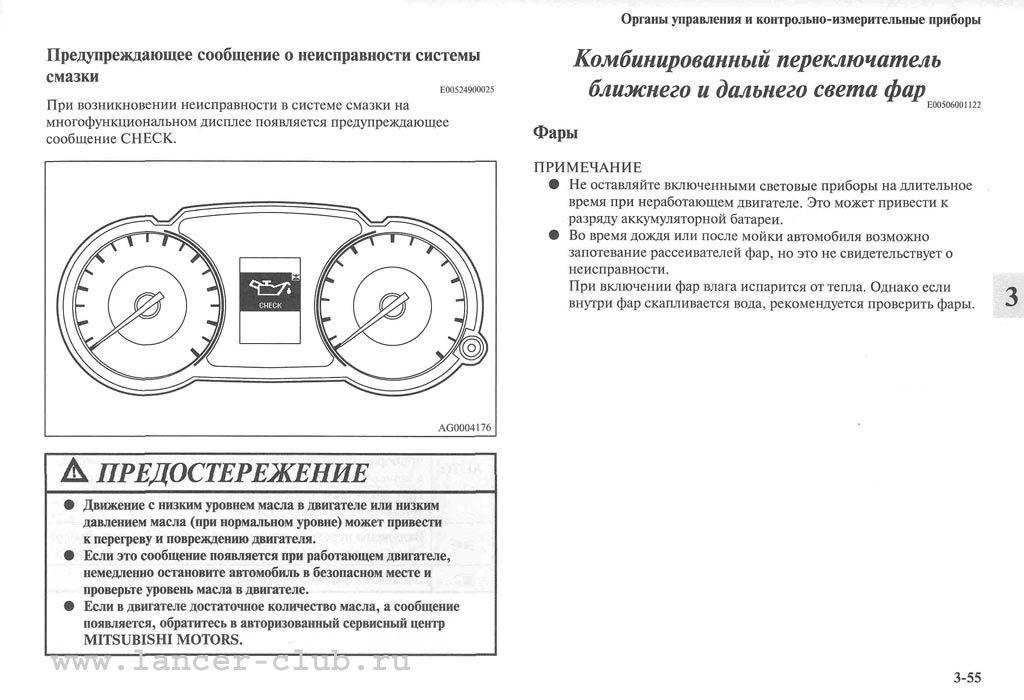 lancerX_manual_05-55.jpg