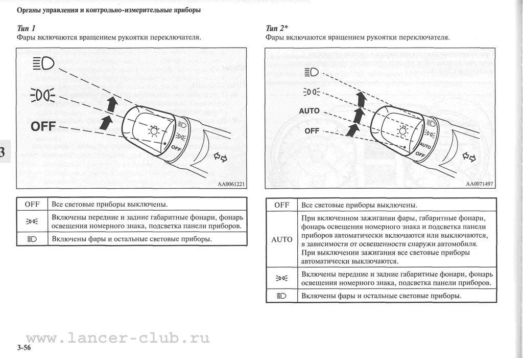lancerX_manual_05-56.jpg
