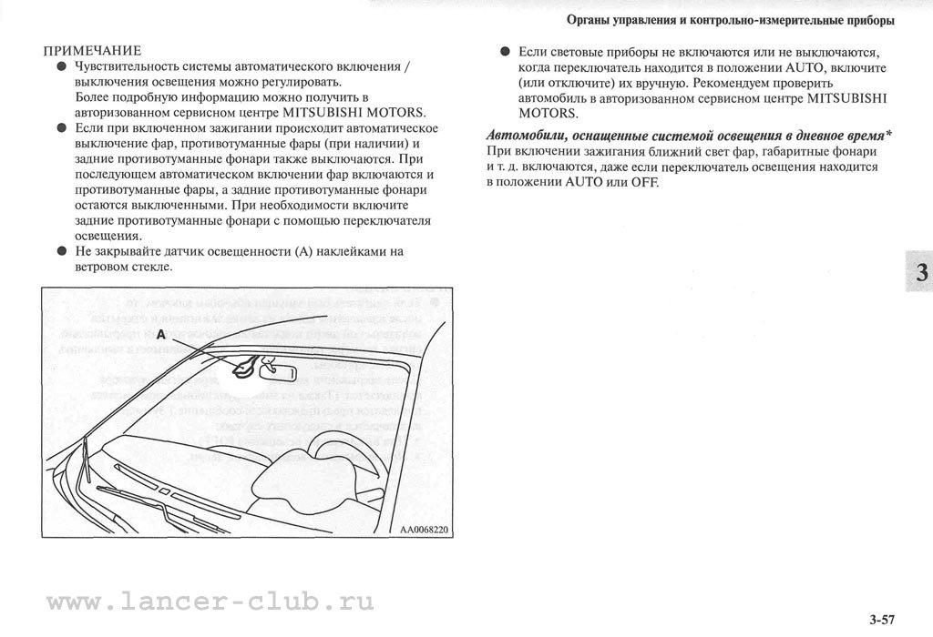 lancerX_manual_05-57.jpg