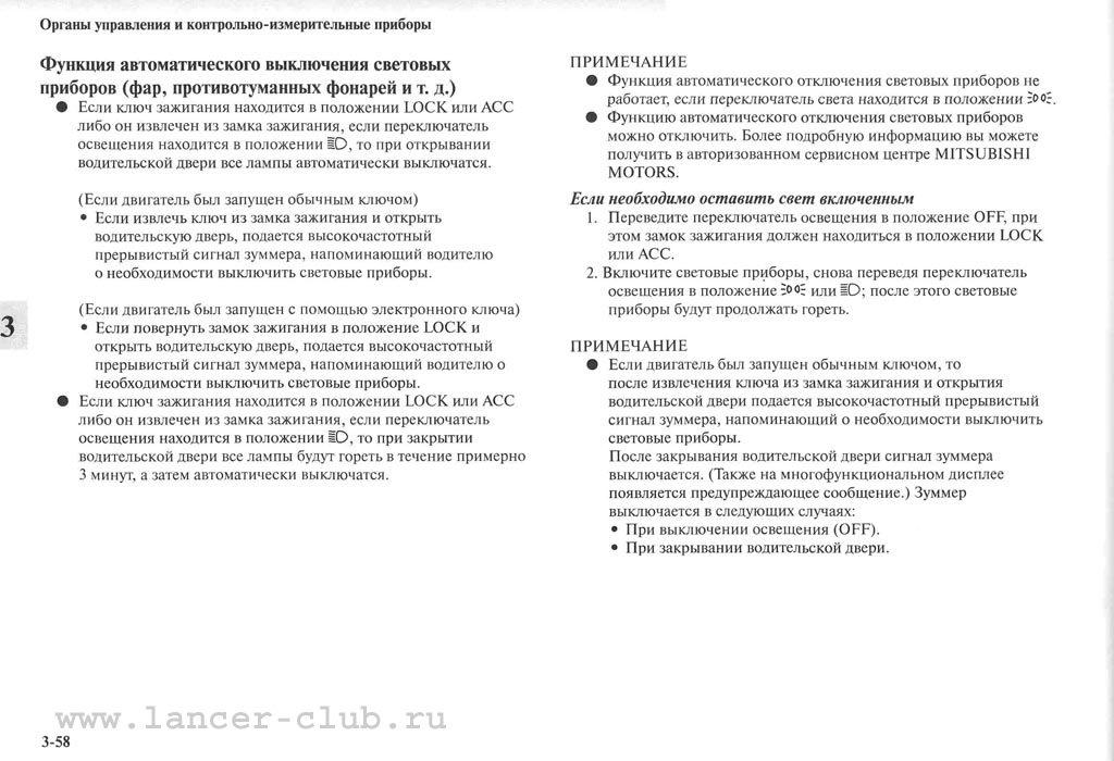 lancerX_manual_05-58.jpg