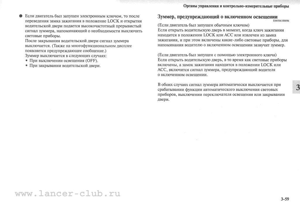 lancerX_manual_05-59.jpg