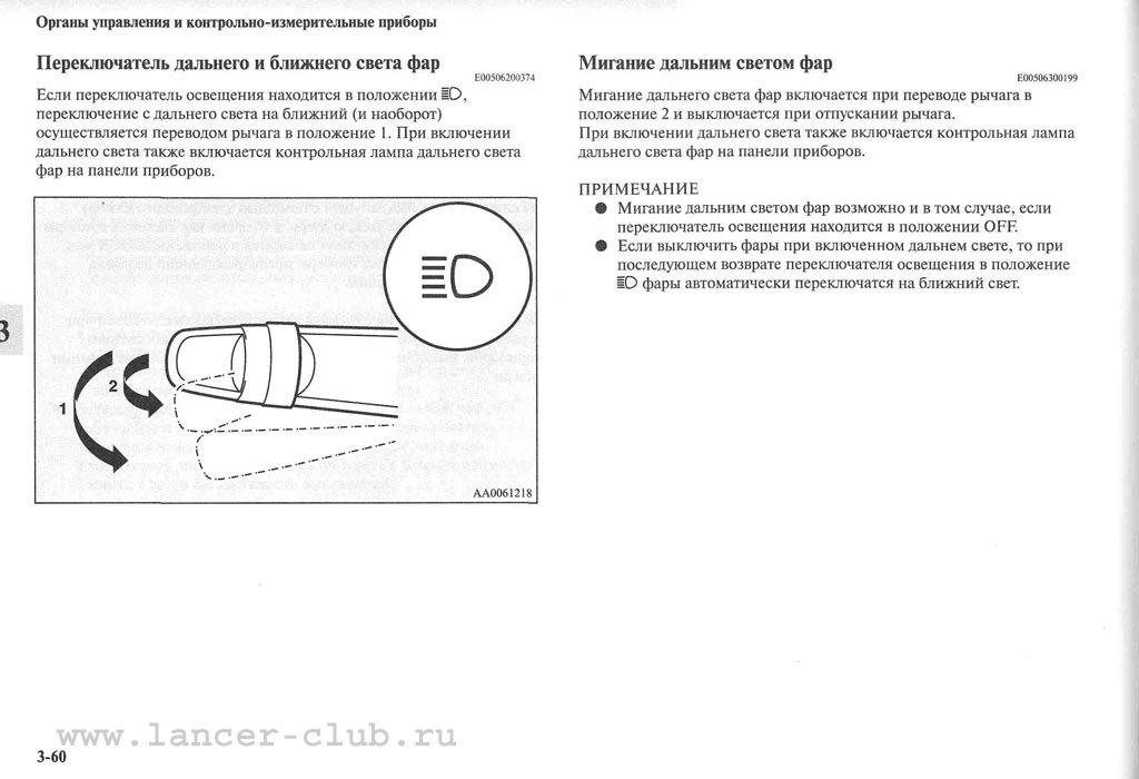 lancerX_manual_05-60.jpg