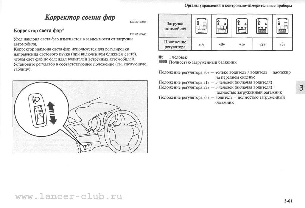 lancerX_manual_05-61.jpg
