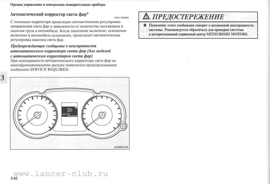 lancerX_manual_05-62.jpg