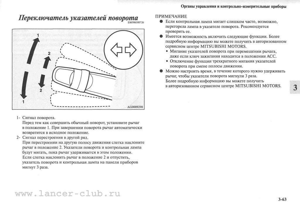 lancerX_manual_05-63.jpg