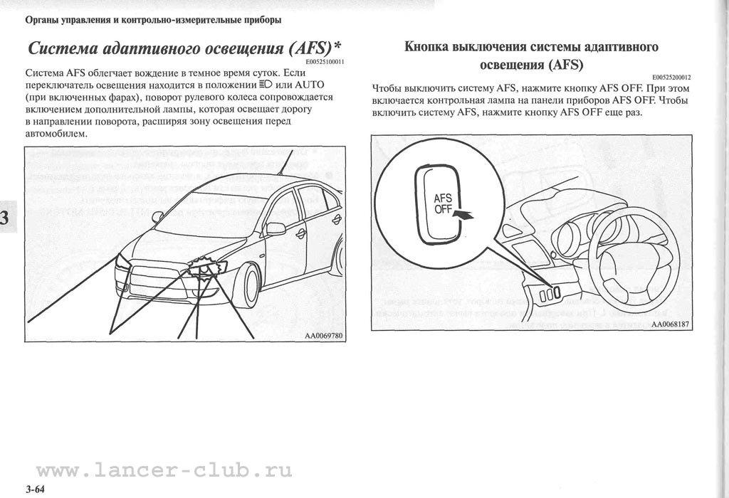 lancerX_manual_05-64.jpg