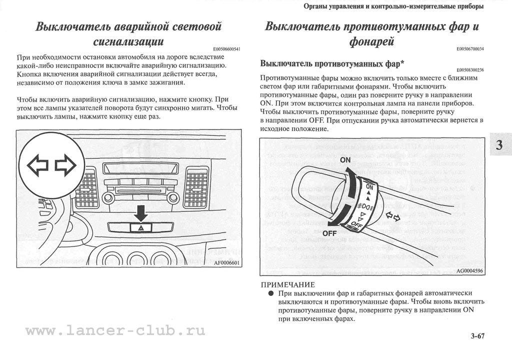 lancerX_manual_05-67.jpg