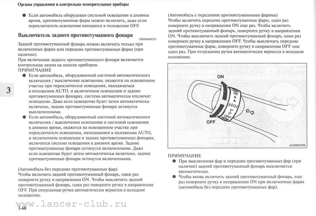 lancerX_manual_05-68.jpg