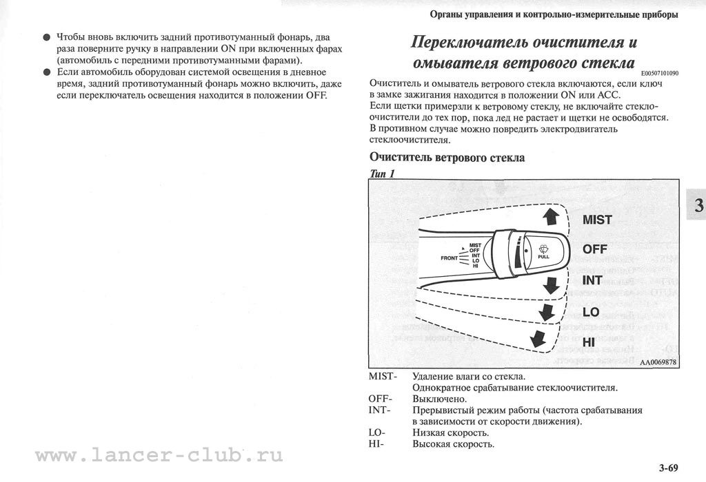 lancerX_manual_05-69.jpg